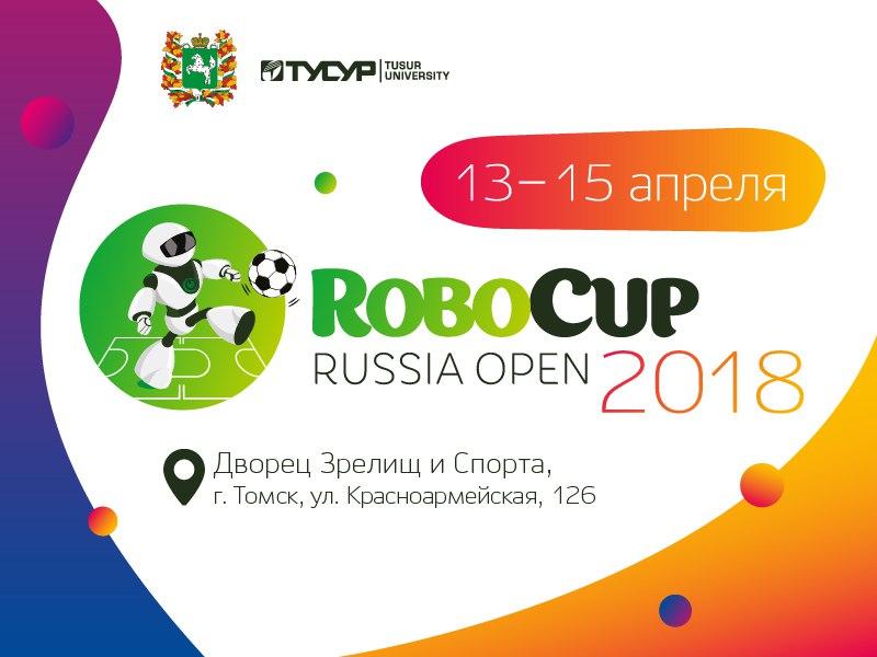 Открытый Российский этап чемпионата RoboCup — Russia Open 2018