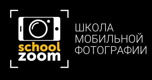 Онлайн-школа мобильной фотографии School Zoom
