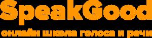 Онлайн школа SpeakGood